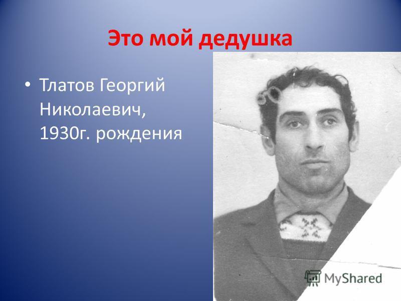 Это мой дедушка Тлатов Георгий Николаевич, 1930г. рождения