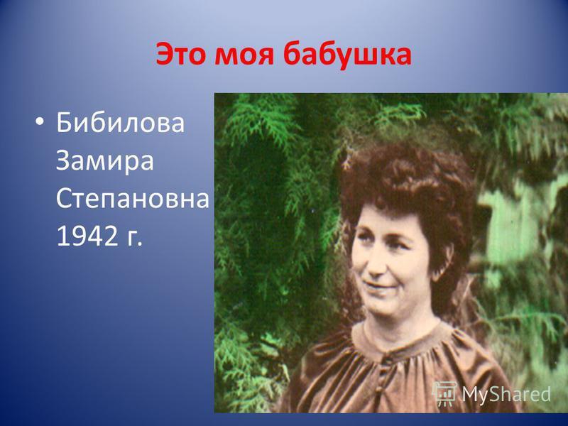 Это моя бабушка Бибилова Замира Степановна 1942 г.