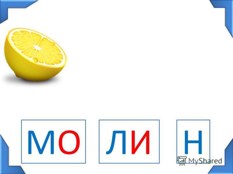 ЛИЛИНМОМО