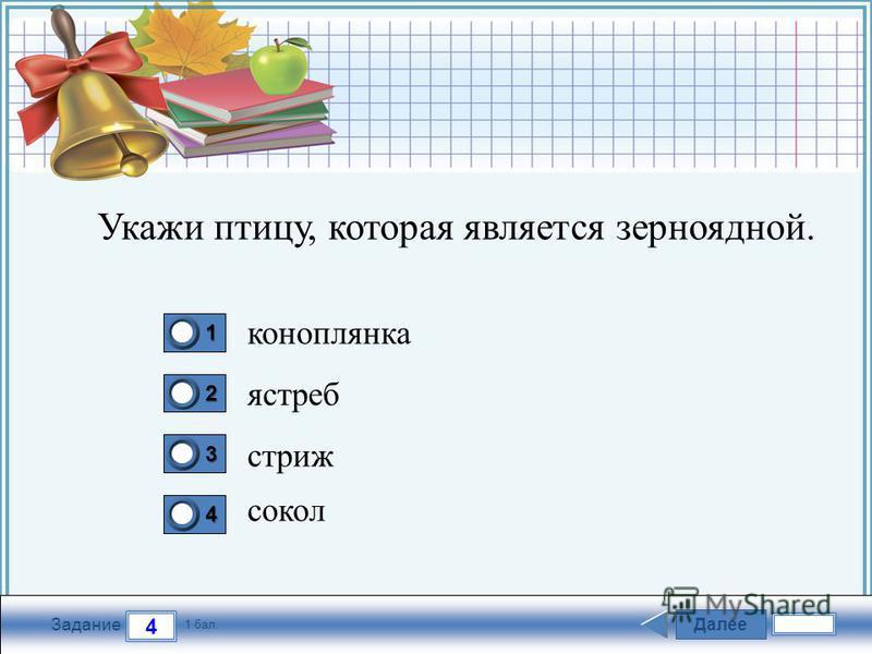 FokinaLida.75@mail.ru Далее 4 Задание 1 бал. 1111 2222 3333 4444 Укажи птицу, которая является зерноядной. коноплянка ястреб стриж сокол
