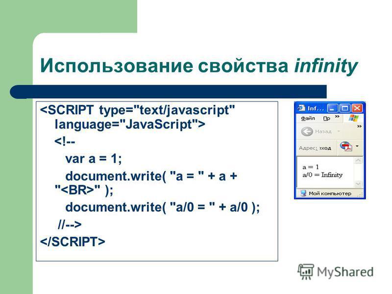 Использование свойства infinity <!-- var a = 1; document.write( a =  + a +   ); document.write( a/0 =  + a/0 ); //-->