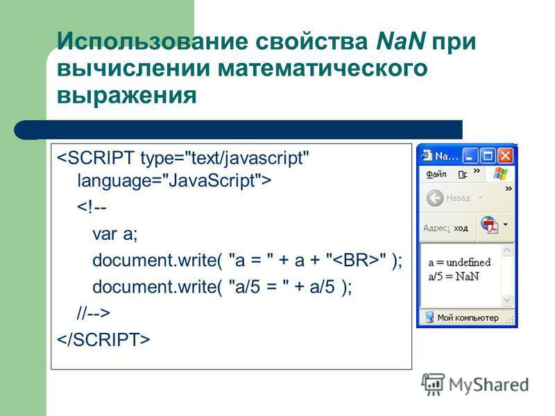 Использование свойства NaN при вычислении математического выражения <!-- var a; document.write( a =  + a +   ); document.write( a/5 =  + a/5 ); //-->
