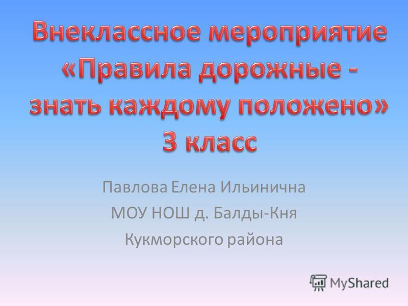 Павлова Елена Ильинична МОУ НОШ д. Балды-Кня Кукморского района