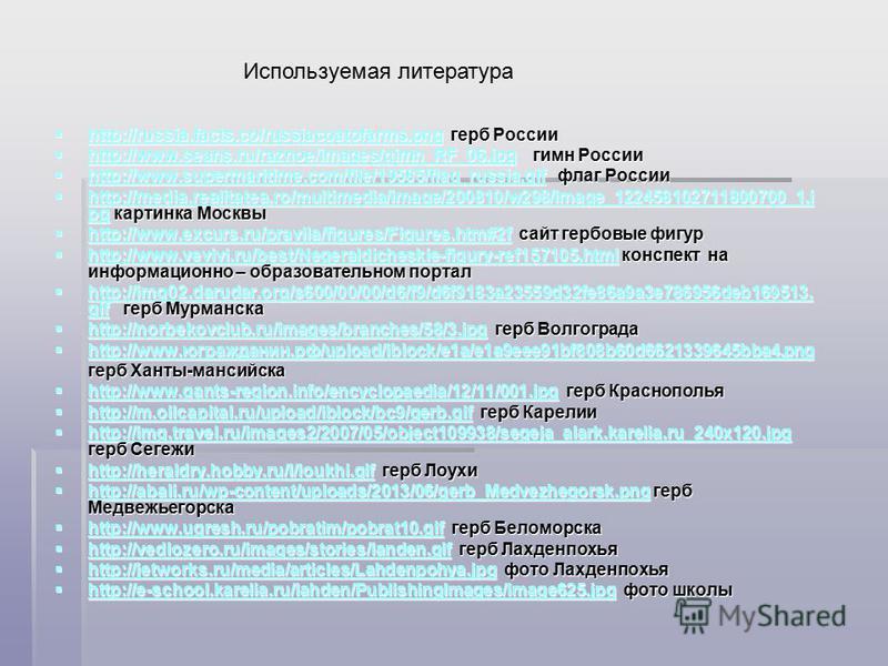 http://russia.facts.co/russiacoatofarms.png герб России http://russia.facts.co/russiacoatofarms.png герб России http://russia.facts.co/russiacoatofarms.png http://www.seans.ru/raznoe/images/gimn_RF_06. jpg гимн России http://www.seans.ru/raznoe/image