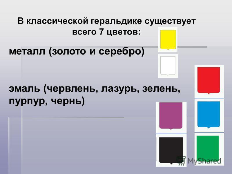В классической геральдике существует всего 7 цветов: металл (золото и серебро) эмаль (червлень, лазурь, зелень, пурпур, чернь)
