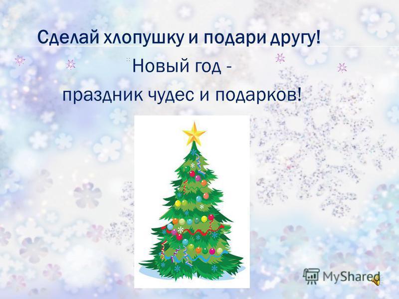Сделай хлопушку и подари другу! Новый год - праздник чудес и подарков!