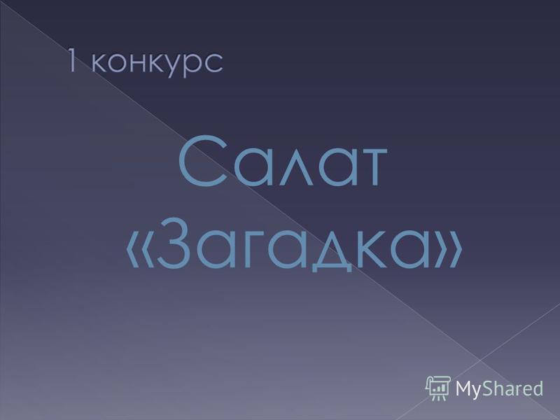 Салат «Загадка»