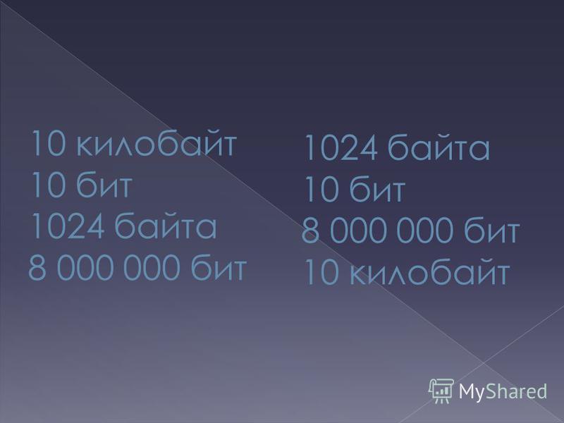 10 килобайт 10 бит 1024 байта 8 000 000 бит 1024 байта 10 бит 8 000 000 бит 10 килобайт