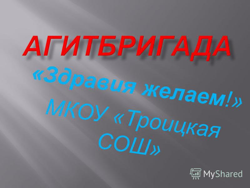«Здравия желаем!» МКОУ «Троицкая СОШ»