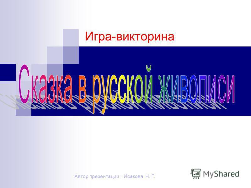 Автор презентации : Исакова Н. Г. Игра-викторина