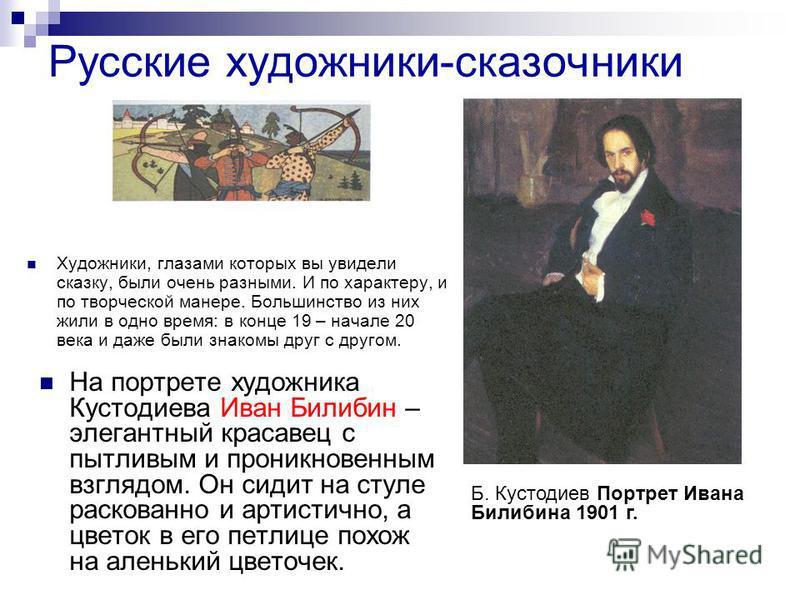 Русские художники-сказочники Художники, глазами которых вы увидели сказку, были очень разными. И по характеру, и по творческой манере. Большинство из них жили в одно время: в конце 19 – начале 20 века и даже были знакомы друг с другом. На портрете ху
