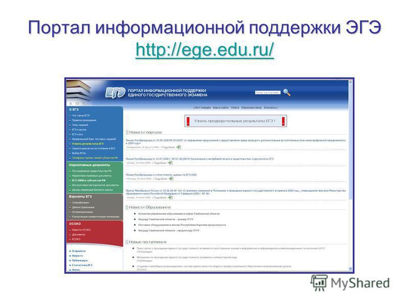 Портал информационной поддержки ЭГЭ http://ege.edu.ru/ http://ege.edu.ru/