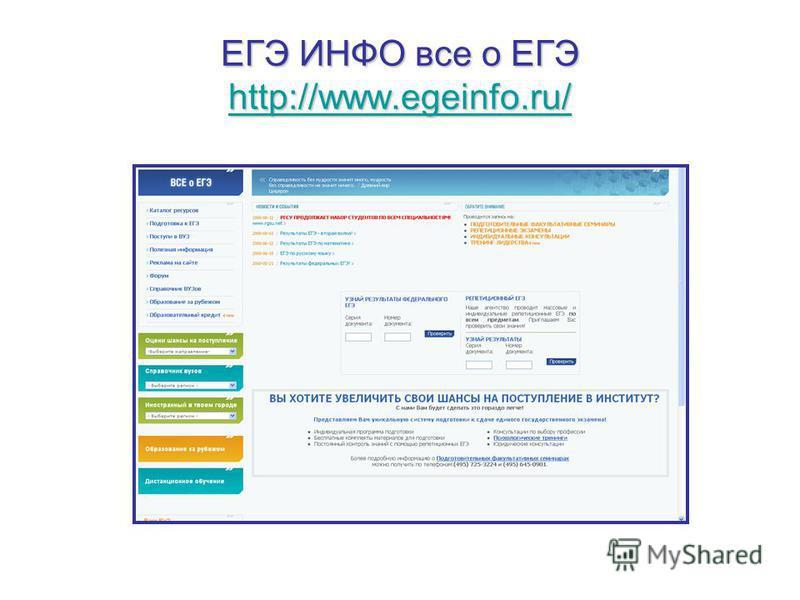 ЕГЭ ИНФО все о ЕГЭ http://www.egeinfo.ru/ http://www.egeinfo.ru/