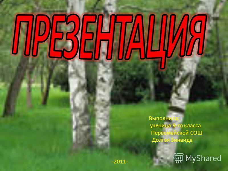Выполнила: ученица 9-го класса Первомайской СОШ Долгая Зинаида -2011-