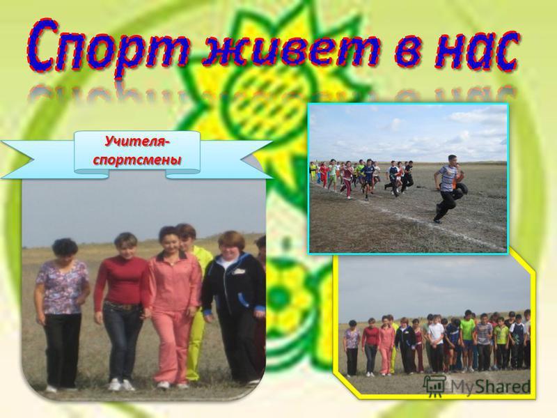 Учителя- спортсмены