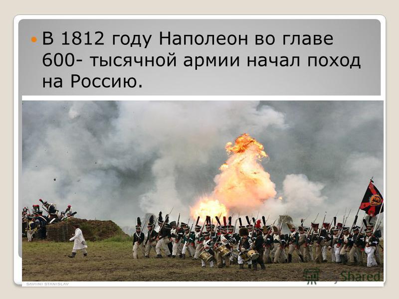 В 1812 году Наполеон во главе 600- тысячной армии начал поход на Россию.