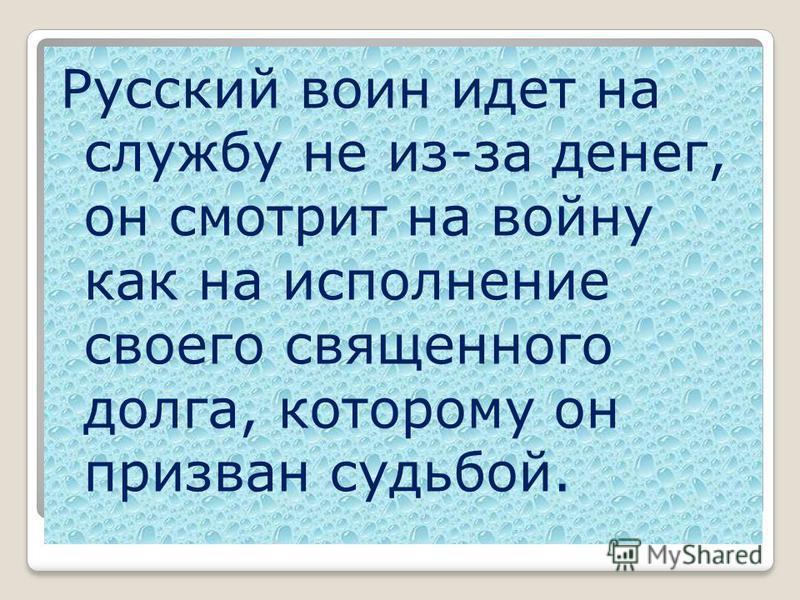 Русский воин идет на службу не из-за денег, он смотрит на войну как на исполнение своего священного долга, которому он призван судьбой.