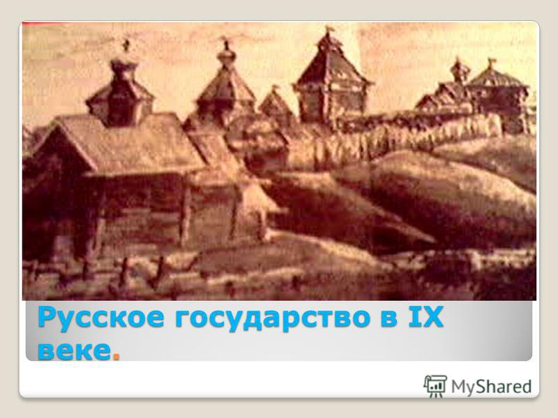 Русское государство в IX веке.