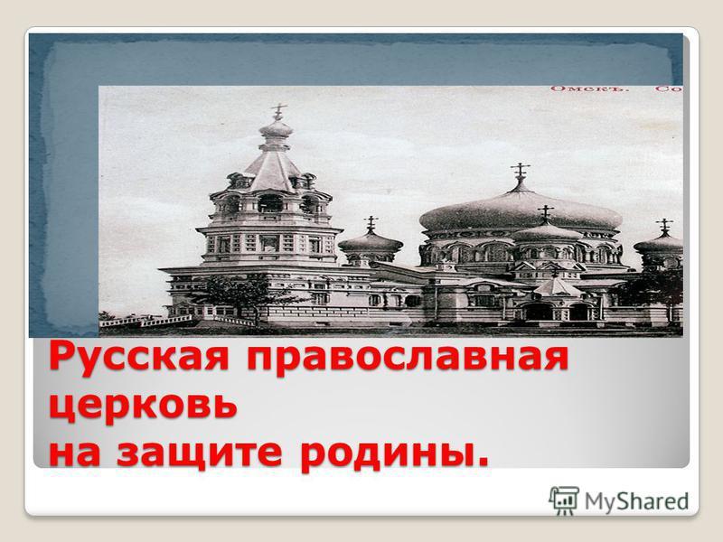 Русская православная церковь на защите родины.