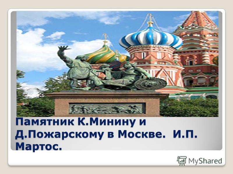 Памятник К.Минину и Д.Пожарскому в Москве. И.П. Мартос.