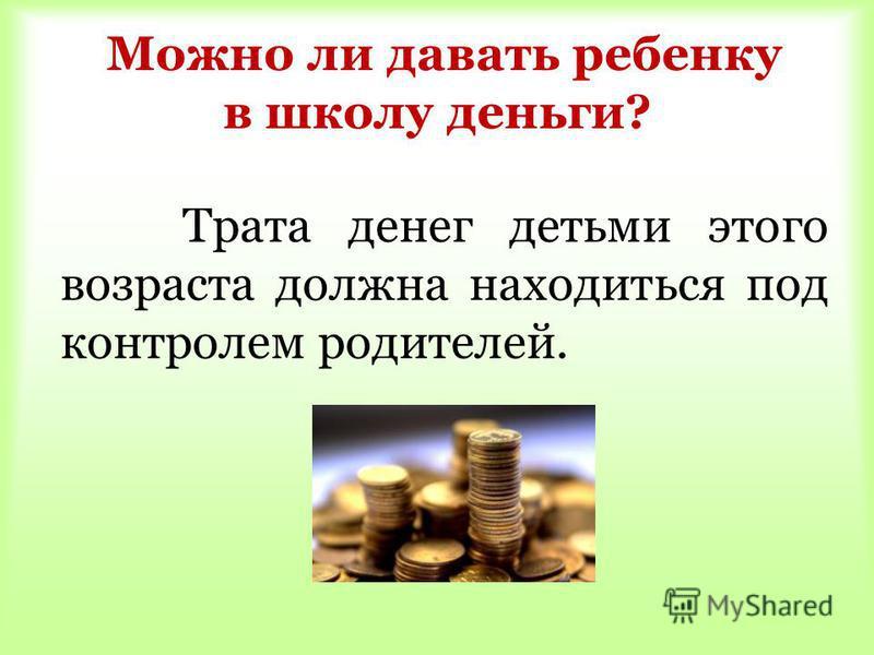 Можно ли давать ребенку в школу деньги? Трата денег детьми этого возраста должна находиться под контролем родителей.