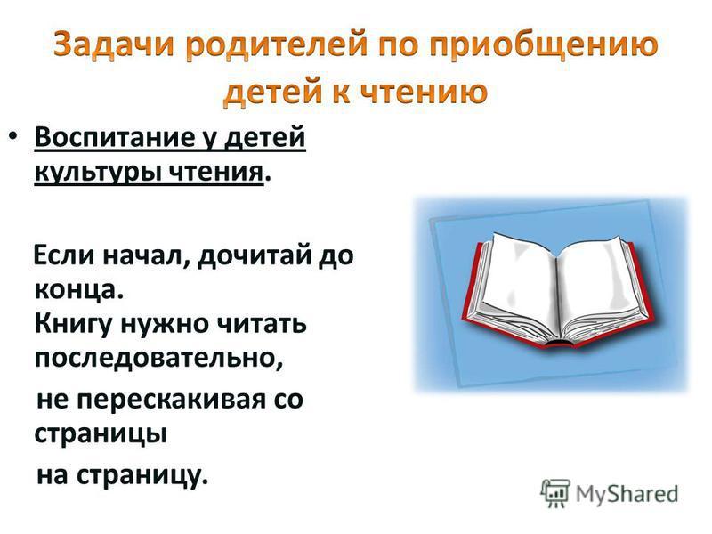 Воспитание у детей культуры чтения. Если начал, дочитай до конца. Книгу нужно читать последовательно, не перескакивая со страницы на страницу.