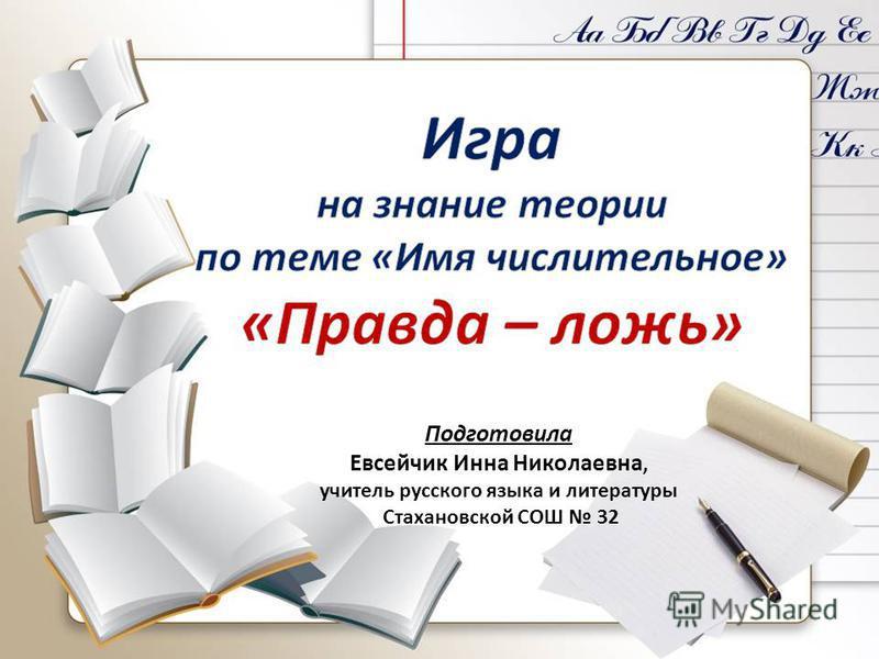 Подготовила Евсейчик Инна Николаевна, учитель русского языка и литературы Стахановской СОШ 32
