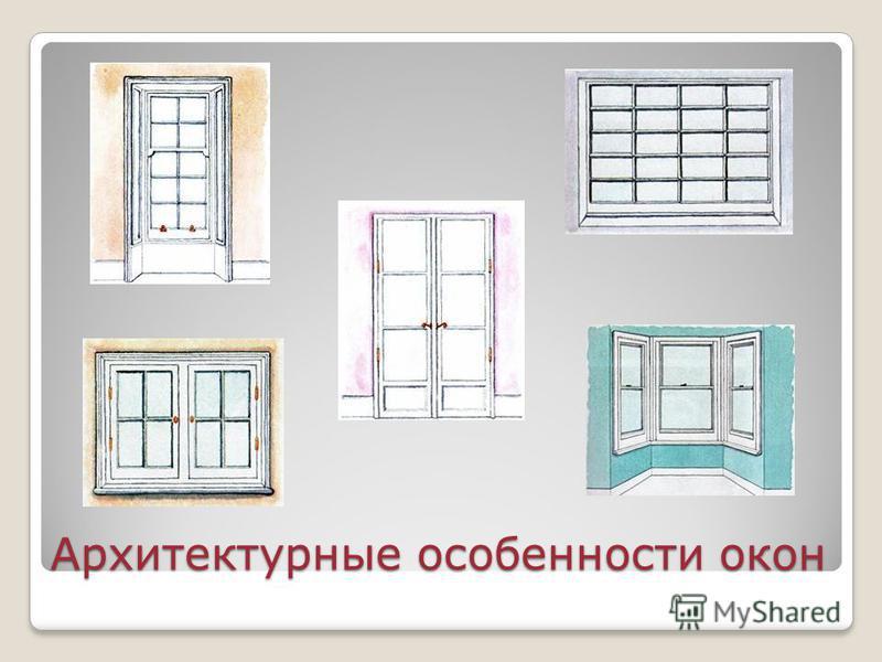 Архитектурные особенности окон
