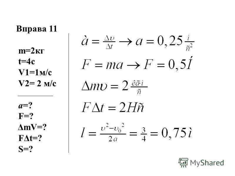 Вправа 11 m=2кг t=4c V1=1м/с V2= 2 м/с а=? F=? ΔmV=? FΔt=? S=?