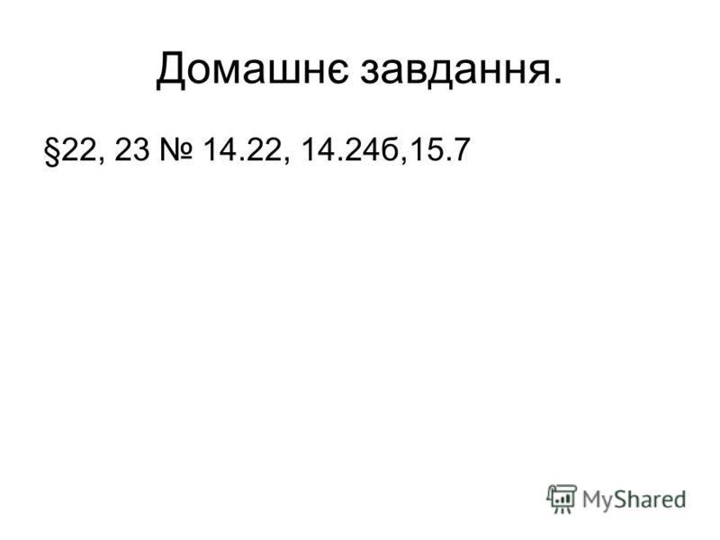 Домашнє завдання. §22, 23 14.22, 14.24б,15.7