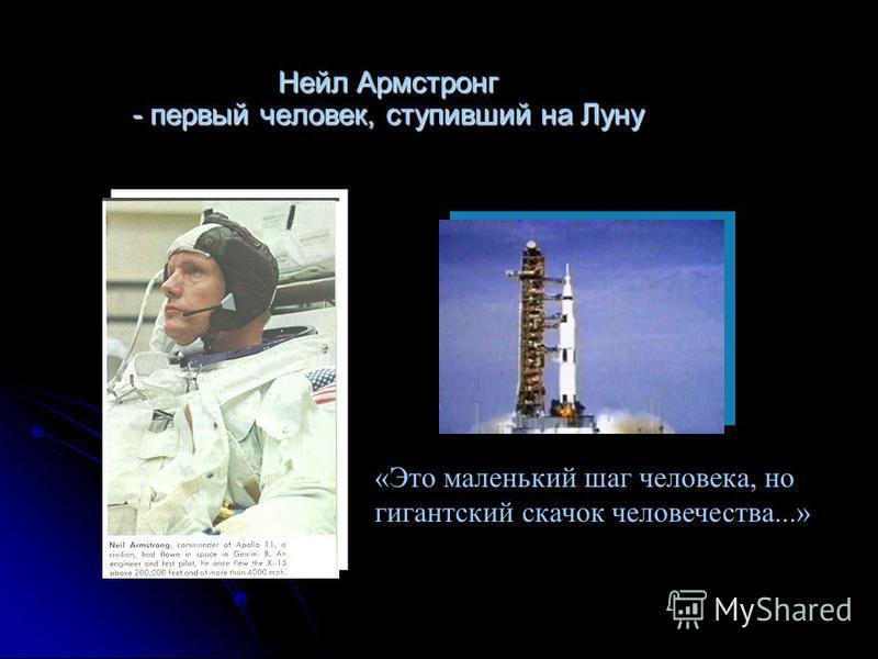 Нейл Армстронг - первый человек, ступивший на Луну «Это маленький шаг человека, но гигантский скачок человечества...»