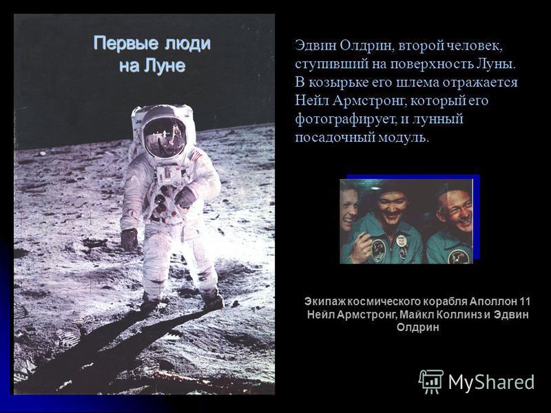 Эдвин Олдрин, второй человек, ступивший на поверхность Луны. В козырьке его шлема отражается Нейл Армстронг, который его фотографирует, и лунный посадочный модуль. Первые люди на Луне Экипаж космического корабля Аполлон 11 Нейл Армстронг, Майкл Колли