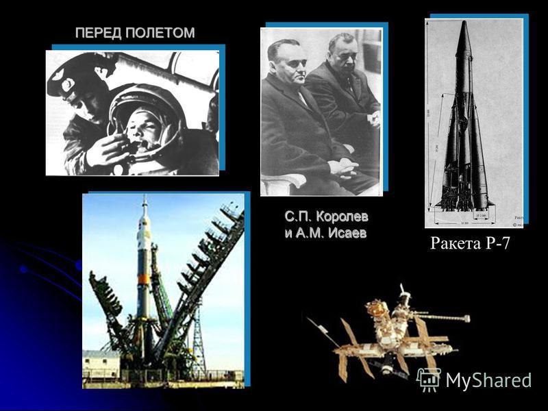 ПЕРЕД ПОЛЕТОМ Ракета Р-7 С.П. Королев и А.М. Исаев
