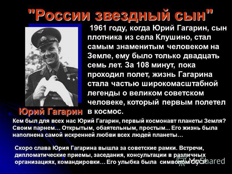 1961 году, когда Юрий Гагарин, сын плотника из села Клушино, стал самым знаменитым человеком на Земле, ему было только двадцать семь лет. За 108 минут, пока проходил полет, жизнь Гагарина стала частью широкомасштабной легенды о великом советском чело