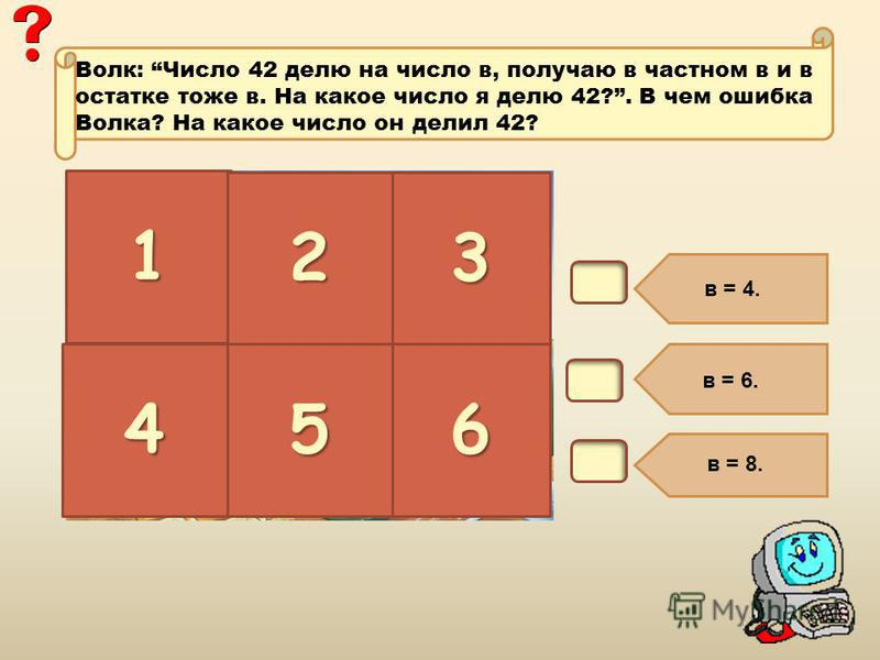 В1. 1 23 456 Волк: Число 42 делю на число в, получаю в частном в и в остатке тоже в. На какое число я делю 42?. В чем ошибка Волка? На какое число он делил 42? в = 6. в = 4. в = 8.