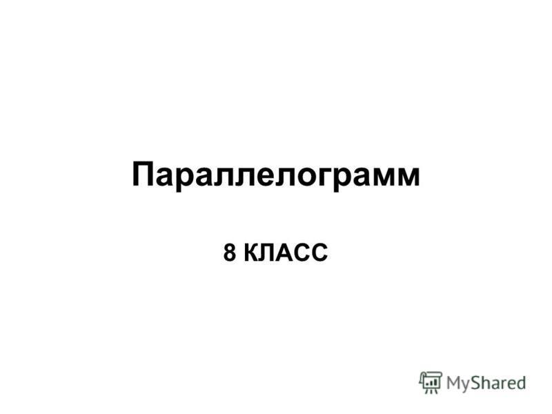 Параллелограмм 8 КЛАСС
