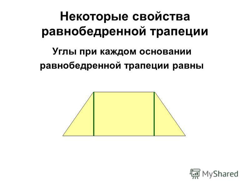 Некоторые свойства равнобедренной трапеции Углы при каждом основании равнобедренной трапеции равны