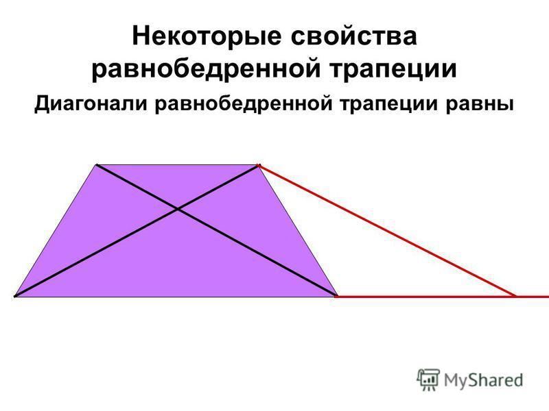 Некоторые свойства равнобедренной трапеции Диагонали равнобедренной трапеции равны