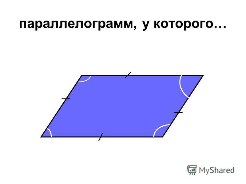 параллелограмм, у которого…
