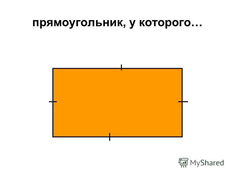 прямоугольник, у которого…