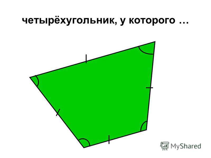 четырёхугольник, у которого …