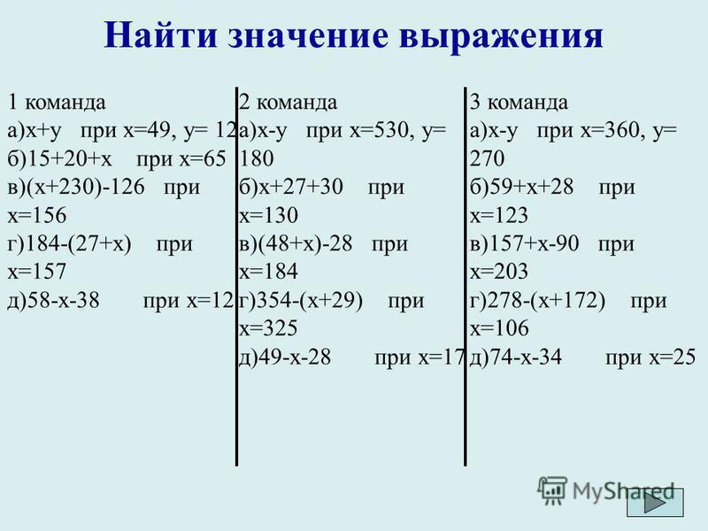 1 команда а)х+у при х=49, у= 12 б)15+20+х при х=65 в)(х+230)-126 при х=156 г)184-(27+х) при х=157 д)58-х-38 при х=12 2 команда а)х-у при х=530, у= 180 б)х+27+30 при х=130 в)(48+х)-28 при х=184 г)354-(х+29) при х=325 д)49-х-28 при х=17 3 команда а)х-у