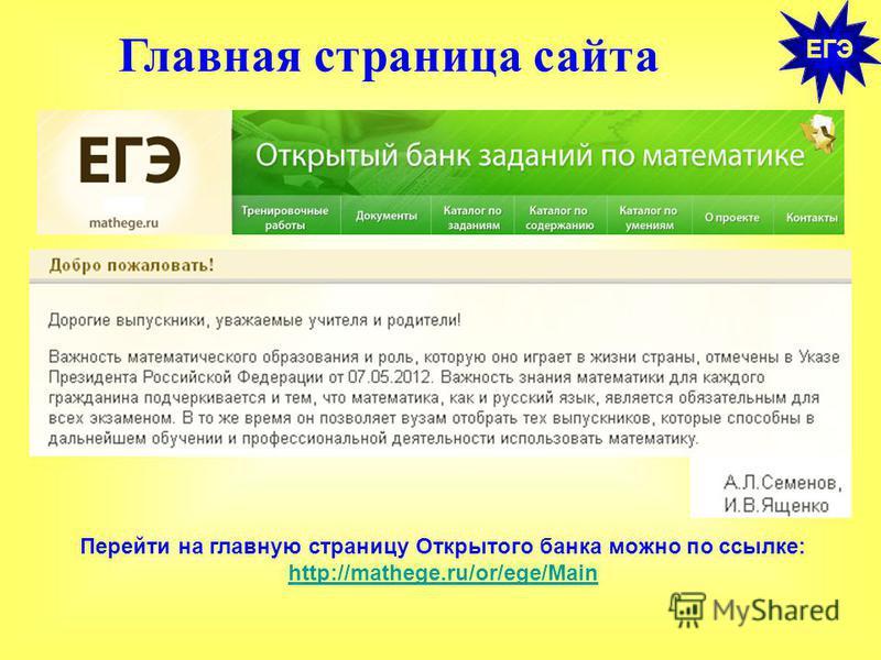 ЕГЭ Главная страница сайта Перейти на главную страницу Открытого банка можно по ссылке: http://mathege.ru/or/ege/Main