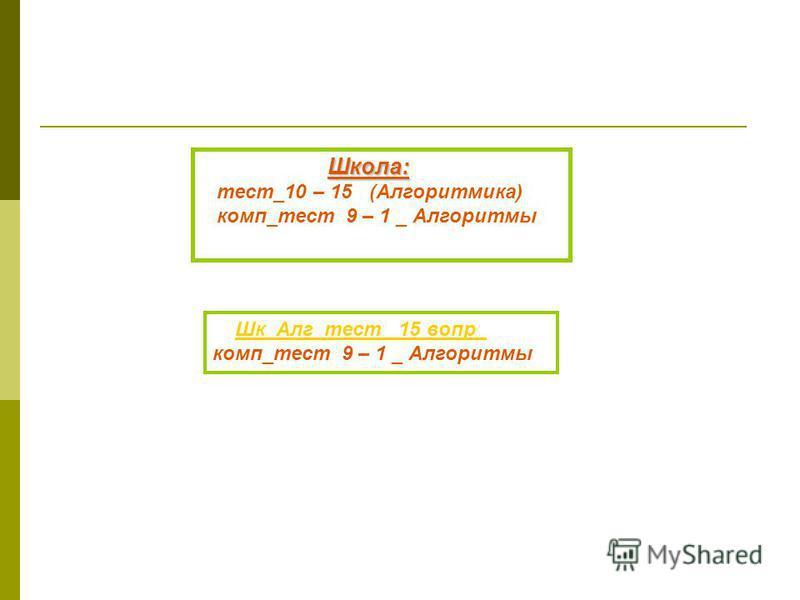 Школа: Школа: тест_10 – 15 (Алгоритмика) комп_тест 9 – 1 _ Алгоритмы Шк_Алг_тест_ 15 вопр_ комп_тест 9 – 1 _ Алгоритмы Шк_Алг_тест_ 15 вопр_