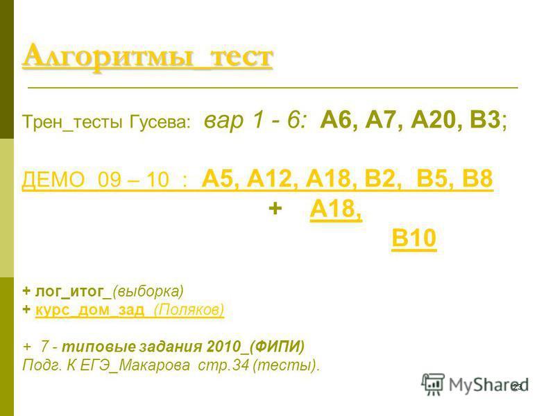 23 Алгоритмы_тест Алгоритмы_тест Алгоритмы_тест Трен_тесты Гусева: вар 1 - 6: А6, А7, А20, В3; ДЕМО_09 – 10 : А5, А12, А18, В2, В5, В8 + А18, В10 + лог_итог_(выборка) + курс_дом_зад_(Поляков) + 7 - типовые задания 2010_(ФИПИ) Подг. К ЕГЭ_Макарова стр