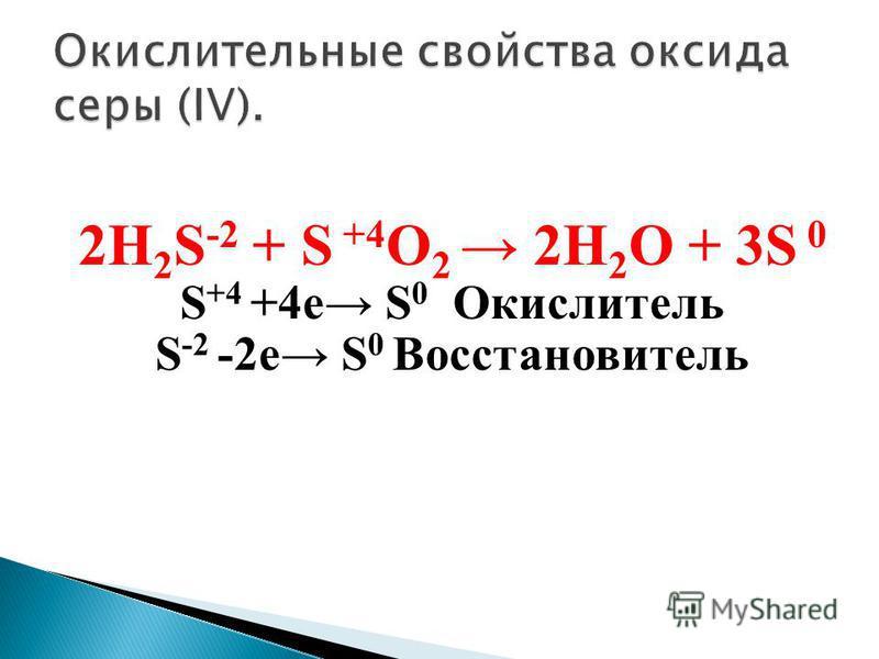 2H 2 S -2 + S +4 O 2 2H 2 O + 3S 0 S +4 +4 е S 0 Окислитель S -2 -2 е S 0 Восстановитель