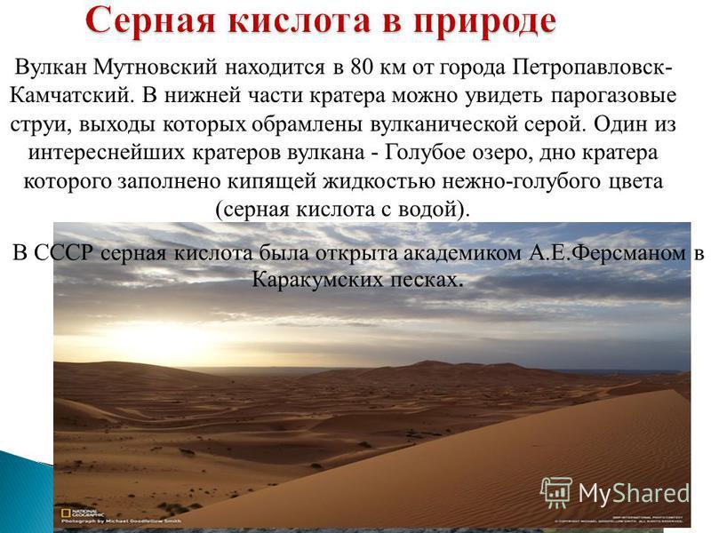 Вулкан Мутновский находится в 80 км от города Петропавловск- Камчатский. В нижней части кратера можно увидеть парогазовые струи, выходы которых обрамлены вулканической серой. Один из интереснейших кратеров вулкана - Голубое озеро, дно кратера которог