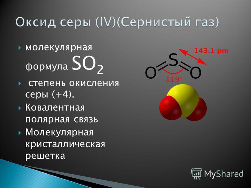 молекулярная формула SО 2 степень окисления серы (+4). Ковалентная полярная связь Молекулярная кристаллическая решетка