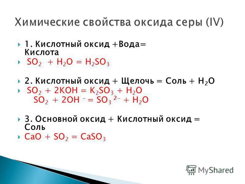 1. Кислотный оксид +Вода= Кислота SO 2 + H 2 O = H 2 SO 3 2. Кислотный оксид + Щелочь = Соль + Н 2 О SO 2 + 2KOH = K 2 SO 3 + H 2 O SO 2 + 2OH - = SO 3 2- + H 2 O 3. Основной оксид + Кислотный оксид = Соль CaO + SO 2 = CaSO 3