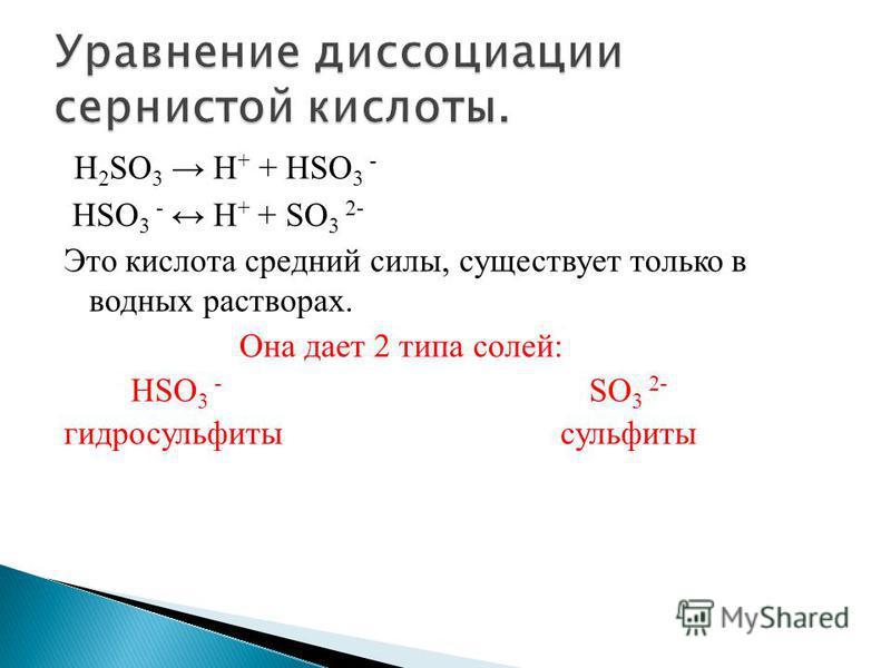 H 2 SО 3 H + + HSО 3 - HSО 3 - H + + SО 3 2- Это кислота средний силы, существует только в водных растворах. Она дает 2 типа солей: HSО 3 - SО 3 2- гидросульфиты сульфиты